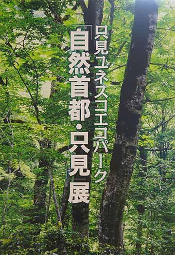 只見展 Tadami Exhibition