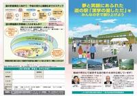 「しただ郷道の駅漢学の里」整備計画パンフレットができました!