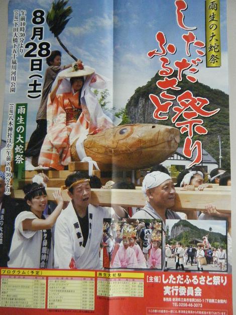今年の「しただふるさと祭り」は8月28日(土)に行われます