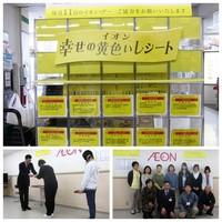 イオン 幸せの黄色いレシートキャンペーン