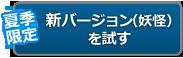 ニコニコ動画 夏限定ver