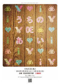 9/20(土)23(祝)小商いDIY&マーケット開催!