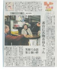 新潟日報に旭湯掲載!!