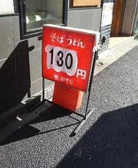 130円そば