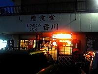 コミュニティ・カフェ