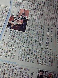 本日付新潟日報11面