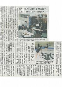 加茂留学~新潟日報掲載