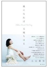 9/29(土)風になれば~玉城ちはる出版記念イベント~