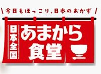 おいしいニュース(4/1)