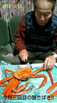 良い蟹ダゾ!