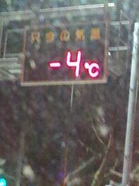 1月27日…19時の石打の気温…マイナス5度