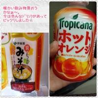 ホットオレンジ買ってみましたがオレンジの味はほのかに?!程度、ホットレモンと言われたら、レモンと思うかも…